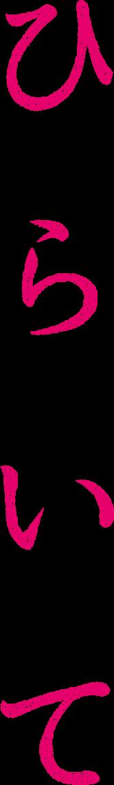 映画「ひらいて」公式サイト